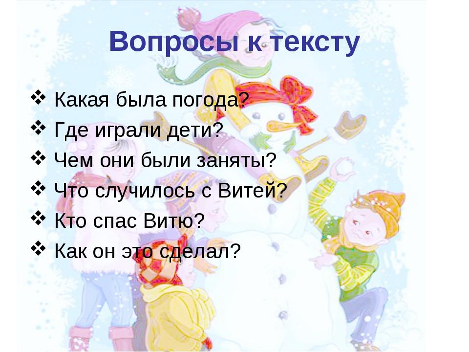 Вопросы к тексту Какая была погода? Где играли дети? Чем они были заняты? Что...