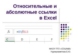 МАОУ ПГО «СОШ№8» Нурмухаметова Е.Ю. Относительные и абсолютные ссылки в Excel
