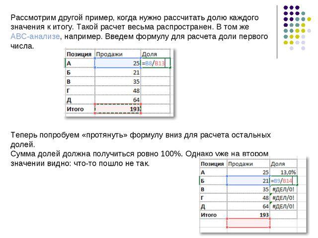 Рассмотрим другой пример, когда нужно рассчитать долю каждого значения к итог...