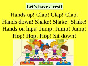 Let's have a rest! Hands up! Clap! Clap! Clap! Hands down! Shake! Shake! Shak
