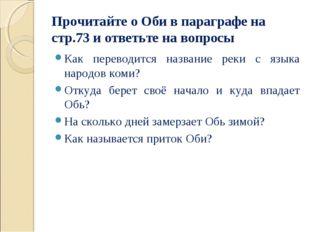 Прочитайте о Оби в параграфе на стр.73 и ответьте на вопросы Как переводится