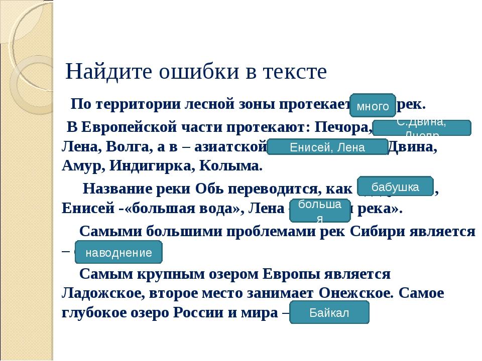 Найдите ошибки в тексте По территории лесной зоны протекает мало рек. В Евро...
