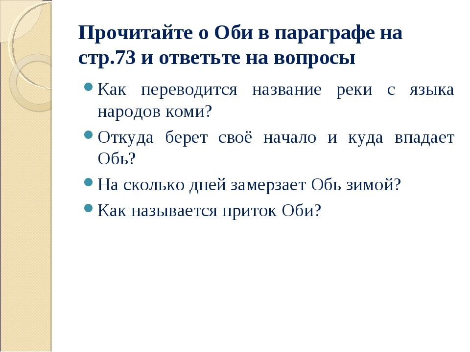 Прочитайте о Оби в параграфе на стр.73 и ответьте на вопросы Как переводится...