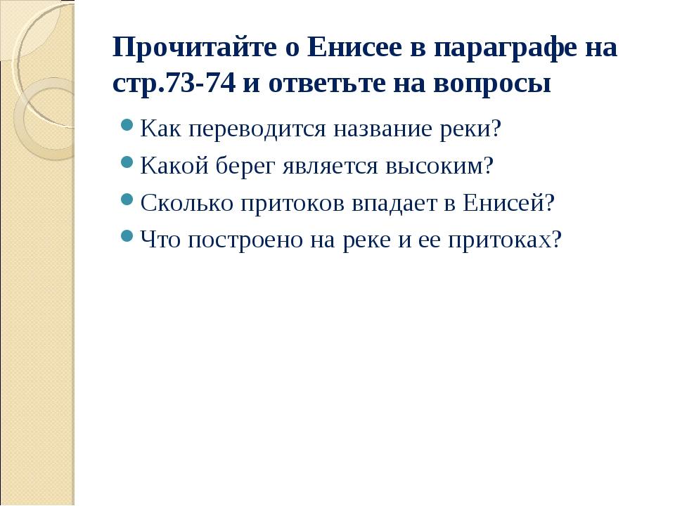 Прочитайте о Енисее в параграфе на стр.73-74 и ответьте на вопросы Как перево...