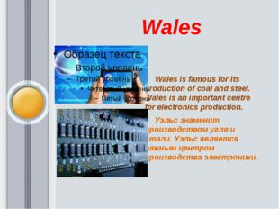 Wales       Wales is famous for its production of coal and steel. Wales is a