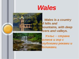 Wales     Wales is a country of hills and mountains, with deep rivers and va