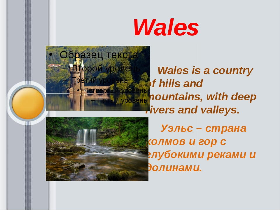 Wales     Wales is a country of hills and mountains, with deep rivers and va...