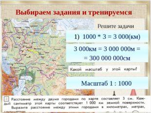 Выбираем задания и тренируемся Решите задачи 1000 * 3 = 3 000(км) 3 000км = 3