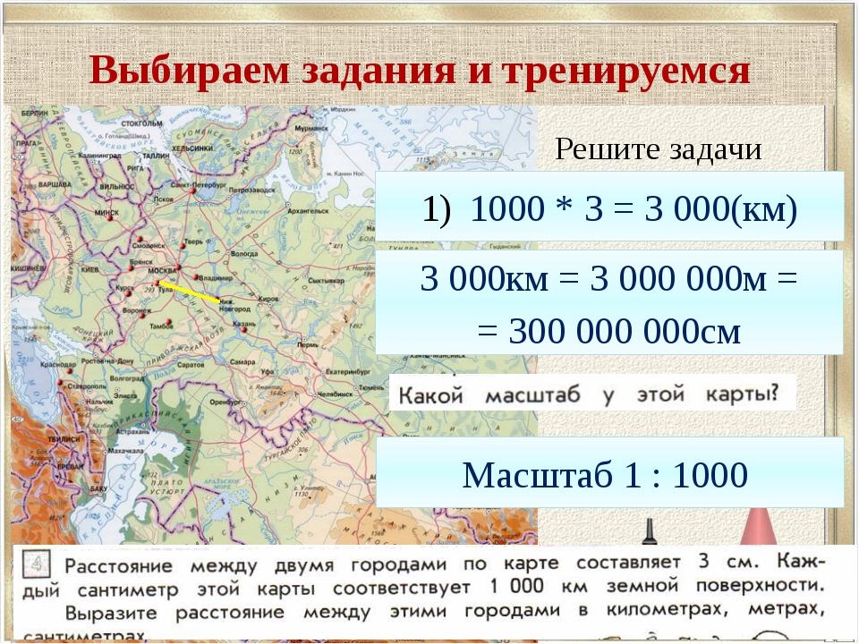 Выбираем задания и тренируемся Решите задачи 1000 * 3 = 3 000(км) 3 000км = 3...