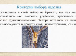 Критерии выбора изделия Остановила я свой выбор на брюках, так как они показа
