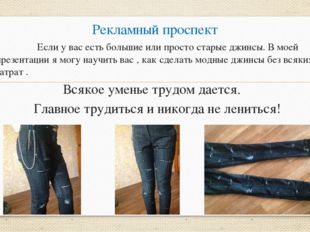 Рекламный проспект Если у вас есть большие или просто старые джинсы. В моей п