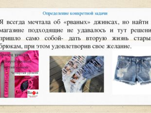 Определение конкретной задачи Я всегда мечтала об «рваных» джинсах, но найти
