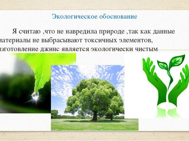 Экологическое обоснование Я считаю ,что не навредила природе ,так как данные...