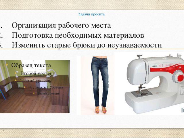 Задачи проекта Организация рабочего места Подготовка необходимых материалов И...