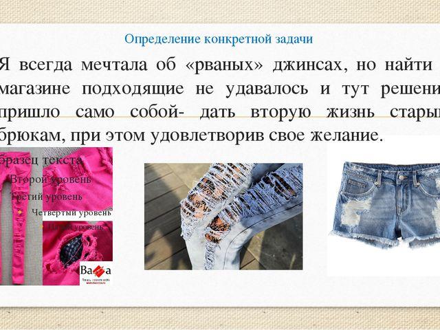 Определение конкретной задачи Я всегда мечтала об «рваных» джинсах, но найти...