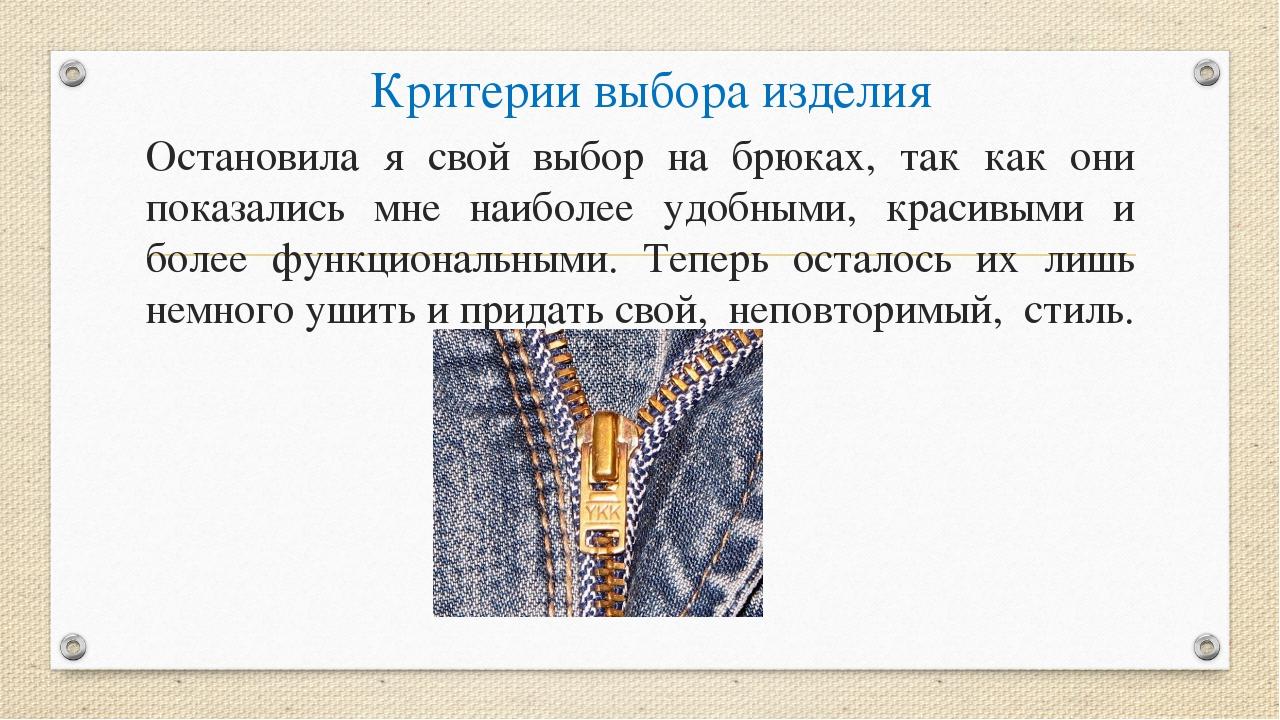 Критерии выбора изделия Остановила я свой выбор на брюках, так как они показа...