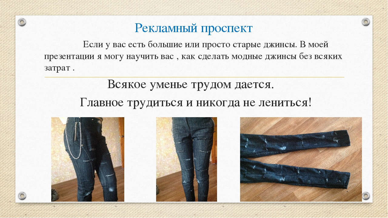 Рекламный проспект Если у вас есть большие или просто старые джинсы. В моей п...