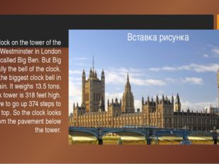 The big clock on the tower of the Palace of Westminster in London is often ca