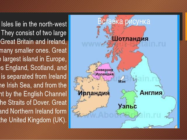 The British Isles lie in the north-west of Europe. They consist of two large...