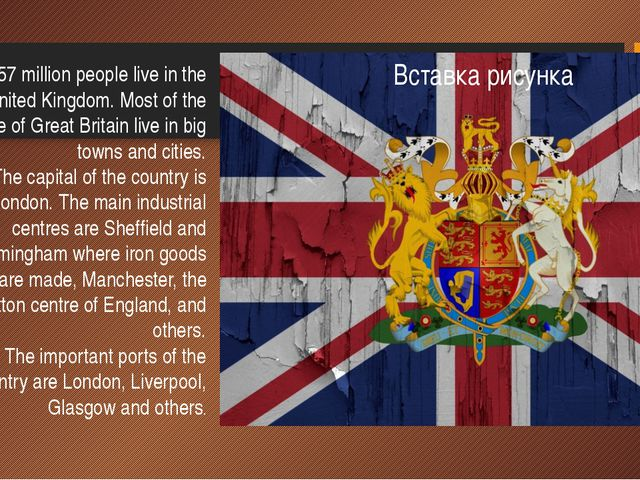 Over 57 million people live in the United Kingdom. Most of the people of Grea...