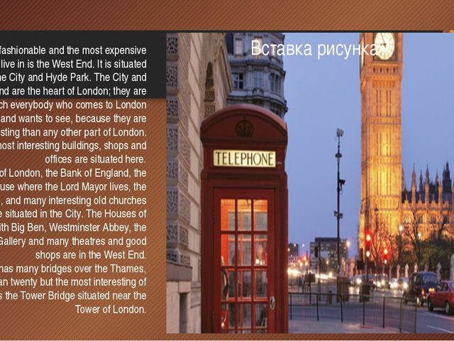 The most fashionable and the most expensive part to live in is the West End....