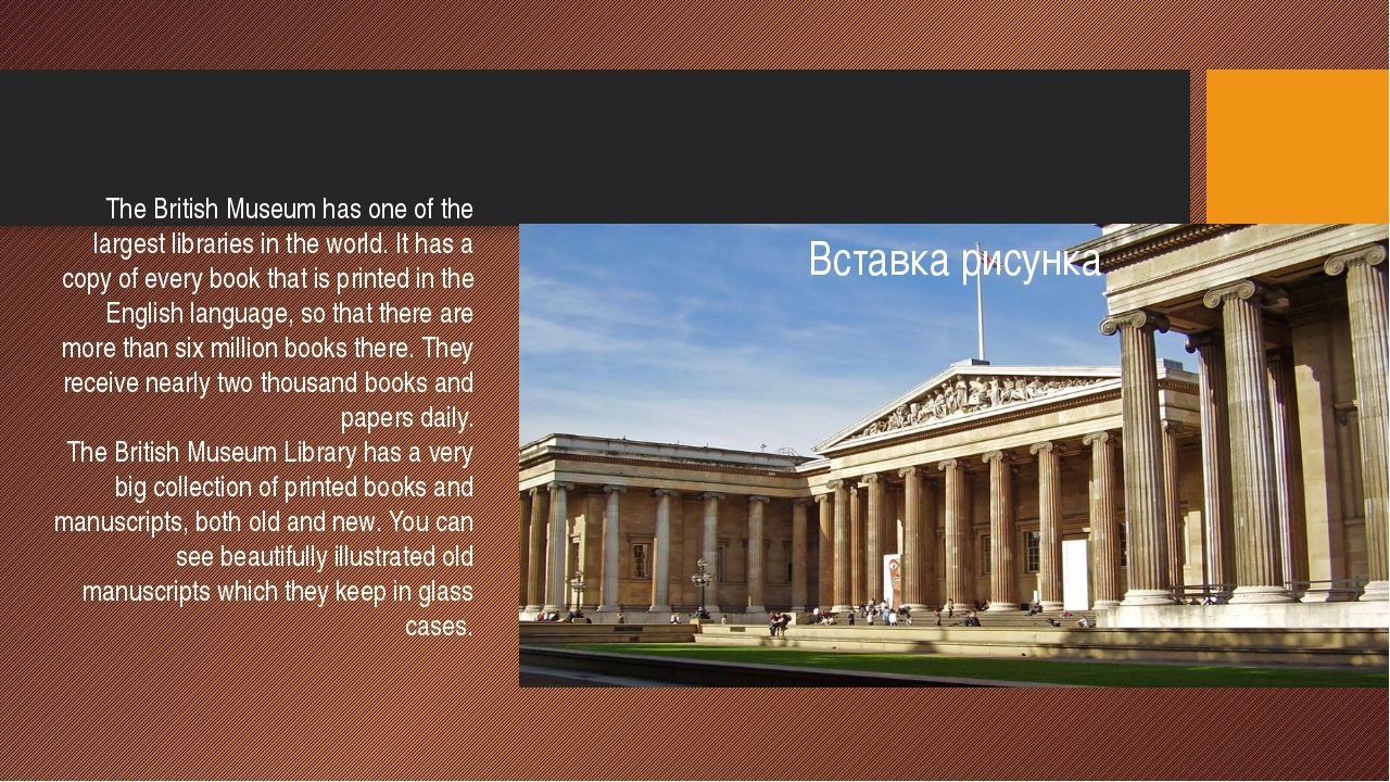 The British Museum has one of the largest libraries in the world. It has a co...