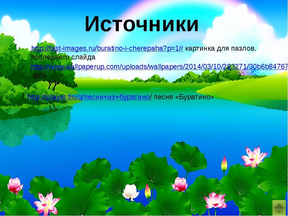 http://fast-images.ru/buratino-i-cherepaha?p=1# картинка для пазлов, последне...