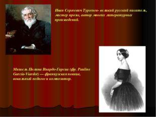 Иван Сергеевич Тургенев- великий русский писатель, мастер прозы, автор многих
