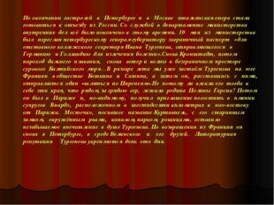 По окончании гастролей в Петербурге и в Москве итальянская опера стала готови