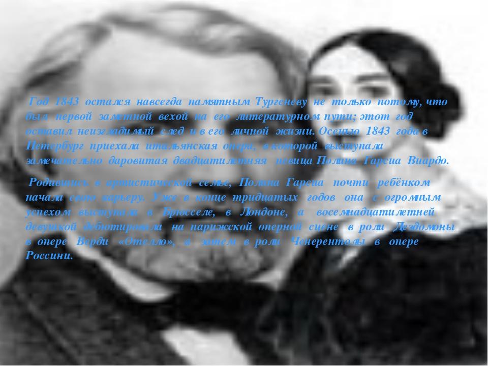 Год 1843 остался навсегда памятным Тургеневу не только потому, что был перво...