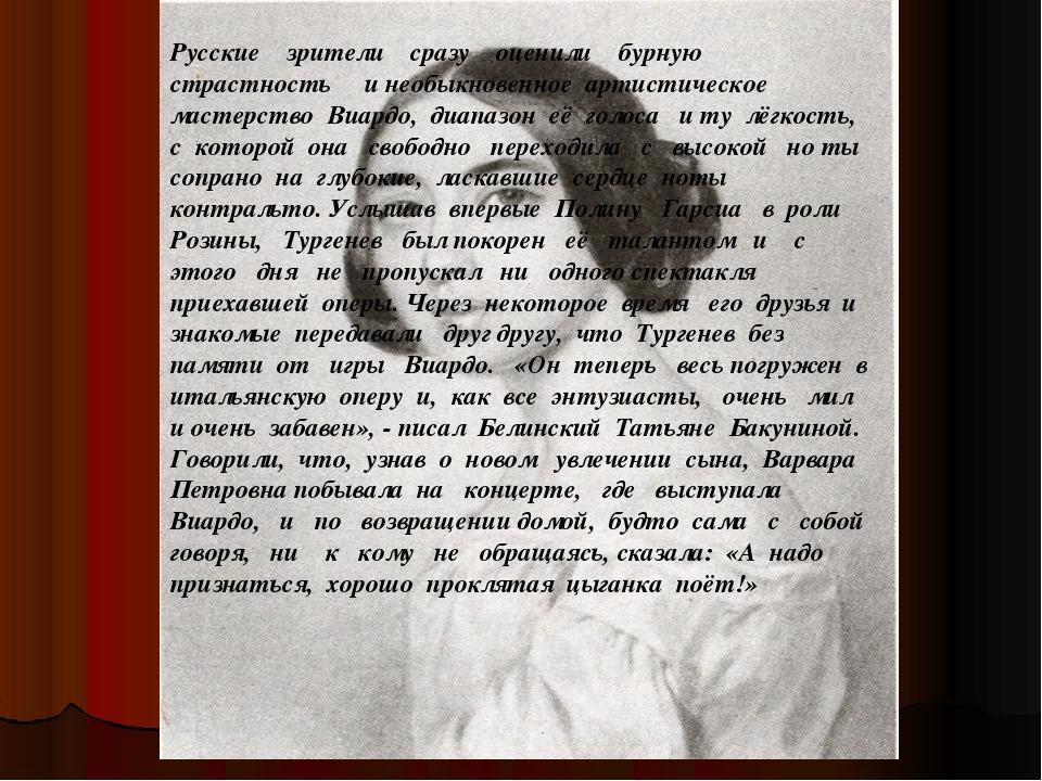Русские зрители сразу оценили бурную страстность и необыкновенное артистическ...