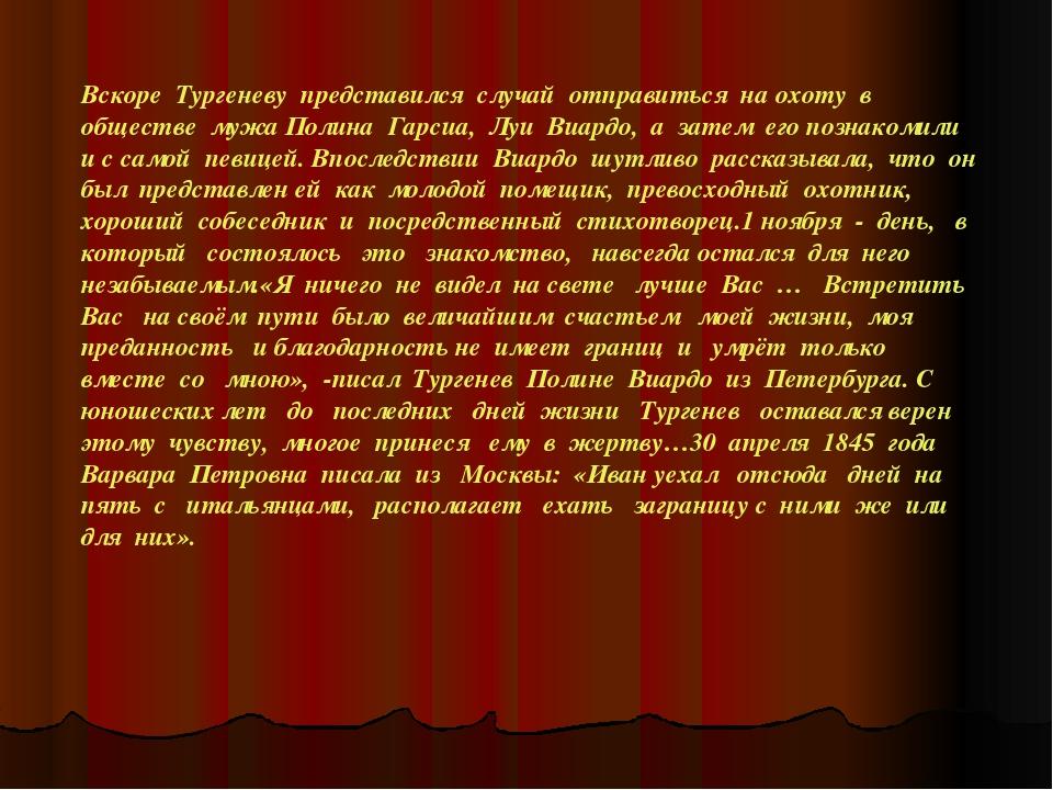 Вскоре Тургеневу представился случай отправиться на охоту в обществе мужа Пол...