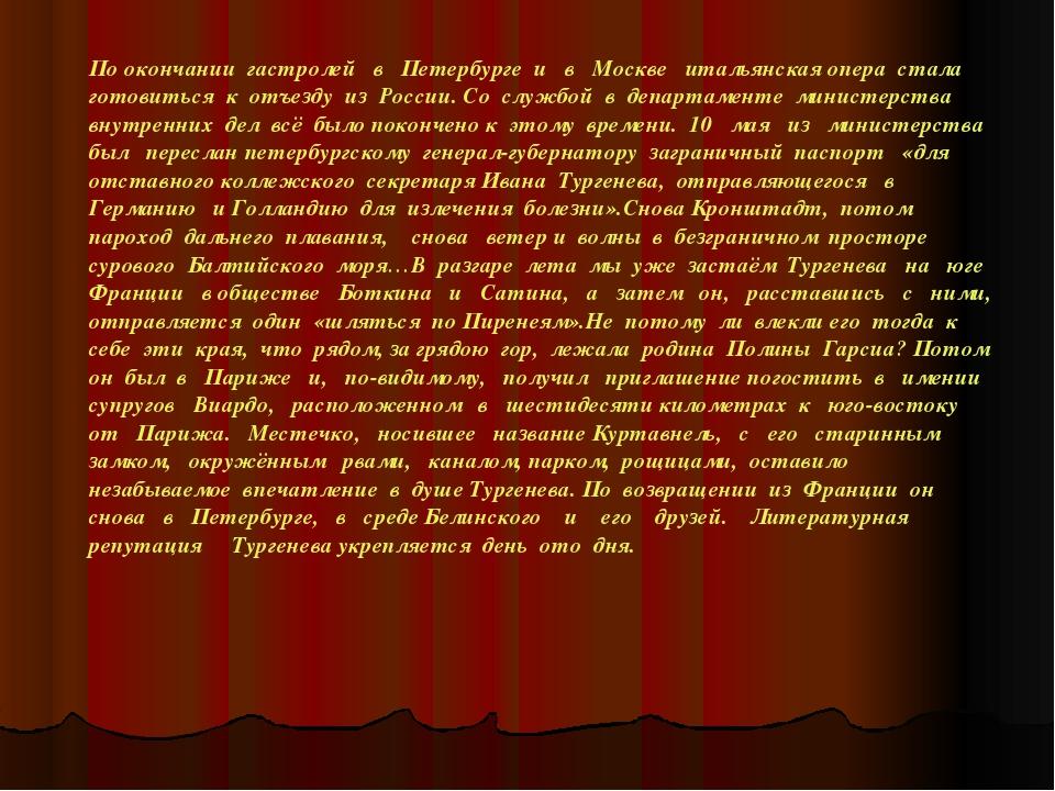 По окончании гастролей в Петербурге и в Москве итальянская опера стала готови...