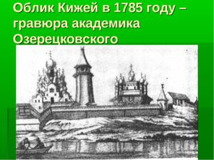 Облик Кижей в 1785 году – гравюра академика Озерецковского