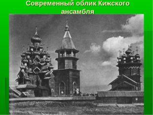 Современный облик Кижского ансамбля