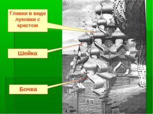 Бочка Шейка Главки в виде луковки с крестом