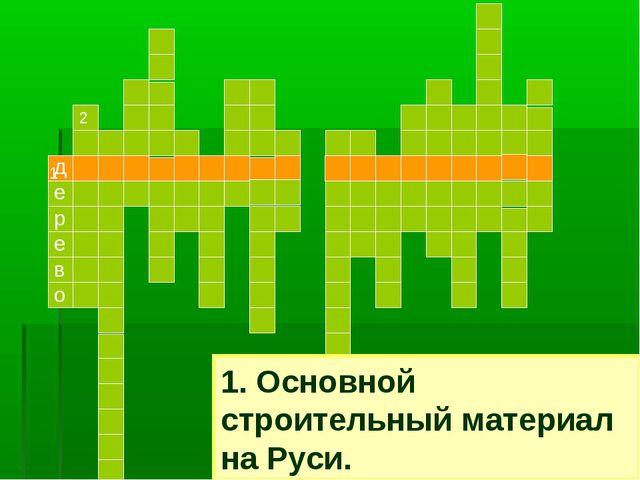 1. Основной строительный материал на Руси. дерево 2 1