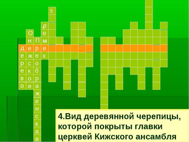 Онежское дерево Преображенская 4.Вид деревянной черепицы, которой покрыты гла...