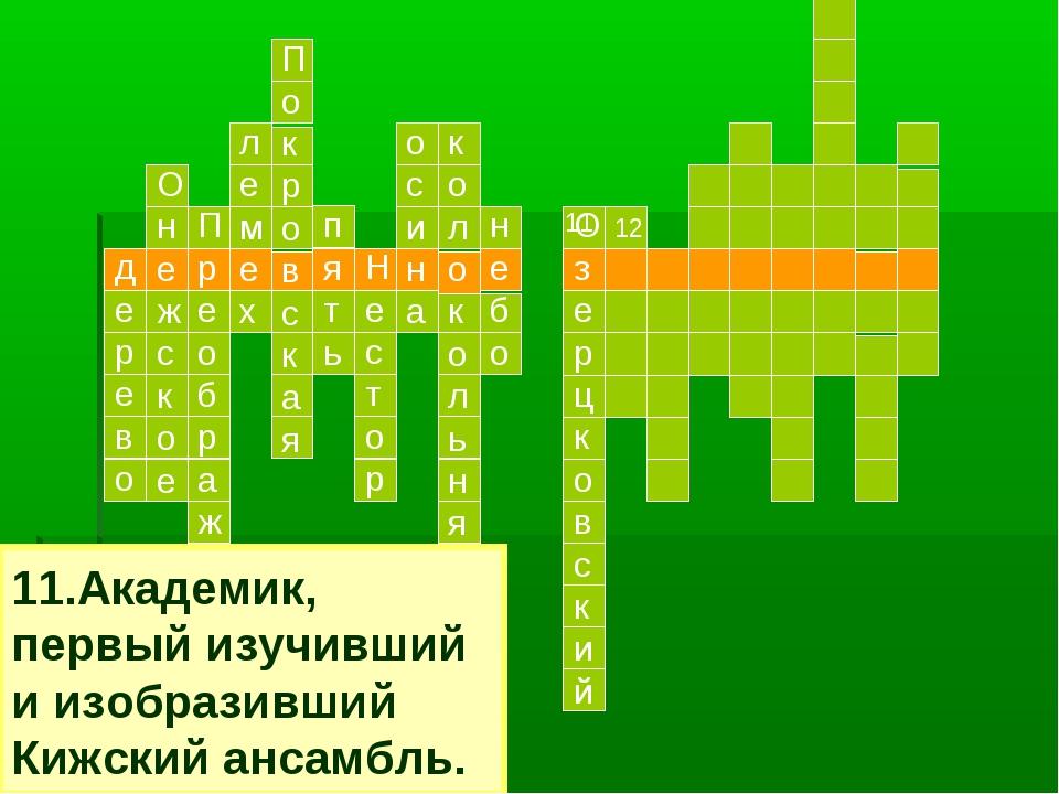Онежское дерево Преображенская лемех Покровская пять Нестор осина колокольня...