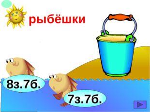 рыбёшки 7з.7б. 8з.7б.