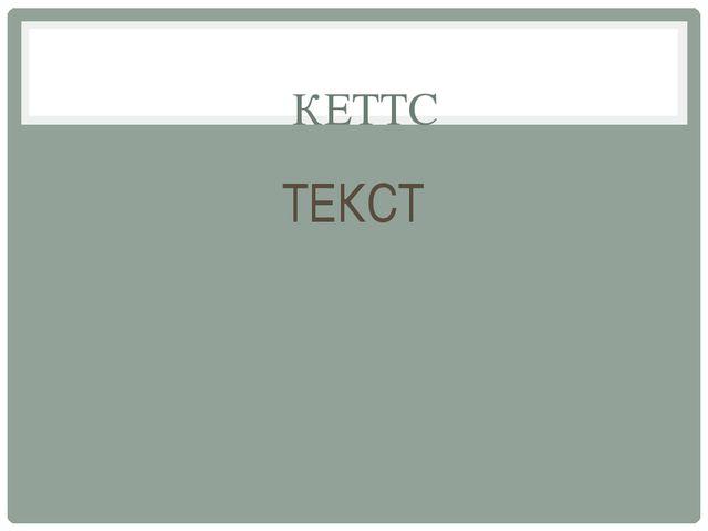 КЕТТС ТЕКСТ