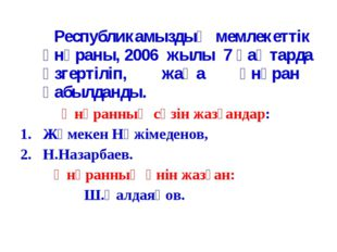 Республикамыздың мемлекеттік әнұраны, 2006 жылы 7 қаңтарда өзгертіліп, жаңа