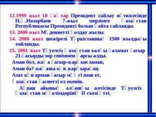 12.1999 жыл 10 қаңтар Президент сайлау нәтижесінде Н.Ә.Назарбаев 7-жыл мерзім