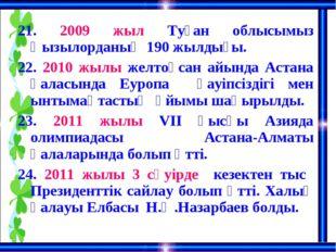 21. 2009 жыл Туған облысымыз Қызылорданың 190 жылдығы. 22. 2010 жылы желтоқса