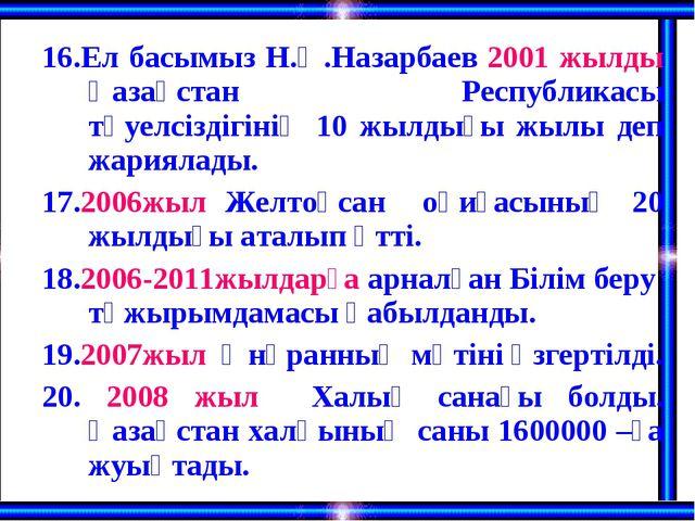 16.Ел басымыз Н.Ә.Назарбаев 2001 жылды Қазақстан Республикасы тәуелсіздігінің...