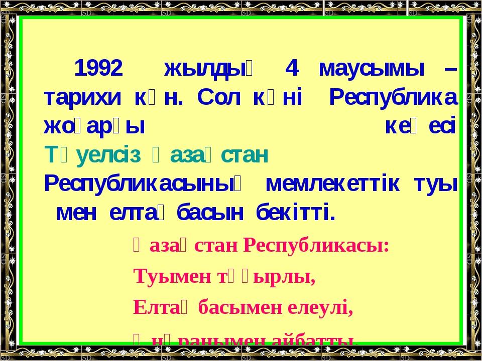 1992 жылдың 4 маусымы – тарихи күн. Сол күні Республика жоғарғы кеңесі Тәу...