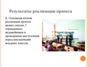 Результаты реализации проекта 5. Основным итогом реализации проекта можно счи