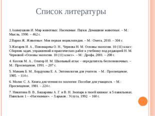 Список литературы 1.Акимушкин И. Мир животных: Насекомые. Пауки. Домашние жив