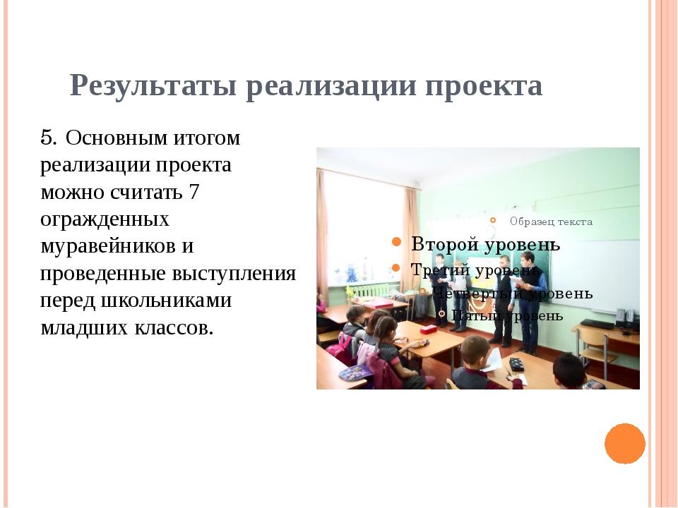 Результаты реализации проекта 5. Основным итогом реализации проекта можно счи...