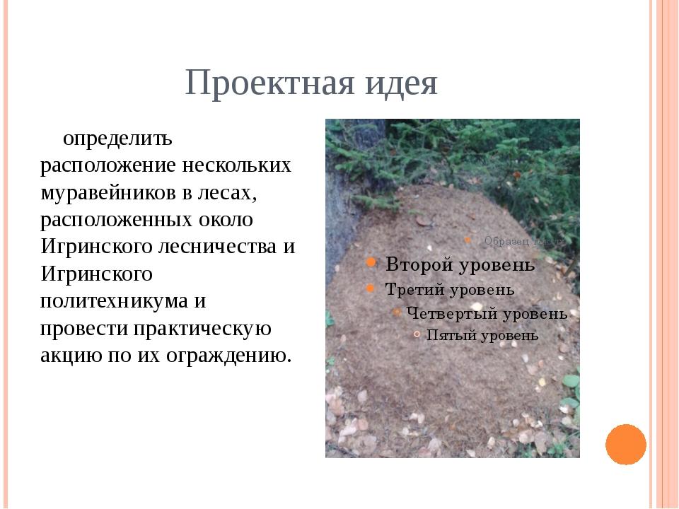 Проектная идея определить расположение нескольких муравейников в лесах, распо...